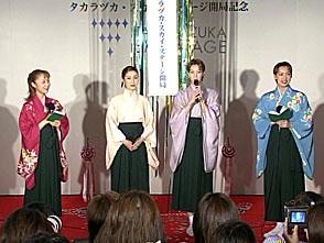 TAKARAZUKA NEWS プレイバック!「開局記念くす玉割りとトーク」〜2002年7月より〜