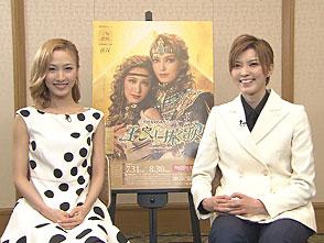 TAKARAZUKA NEWS Pick Up #426「宙組 『王家に捧ぐ歌』 インタビュー」〜2015年5月より〜
