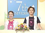 スカイ・ステージ開局7周年特別番組「7thアニバーサリー」−アイ・ラブ・スカイ・ステージ−