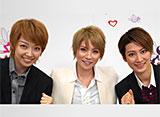 スカイ・ステージ・トーク Dream Time「天寿光希・瀬央ゆりあ・紫藤りゅう」