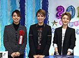 TAKARAZUKA NEWS Pick Up #513「★★★(三ツ星)同窓会」〜2017年1月 お正月スペシャルより〜