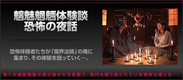 魑魅魍魎体験談 恐怖の夜話