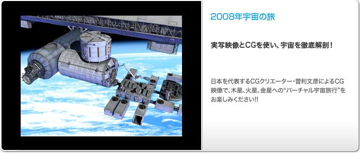 2008年宇宙の旅
