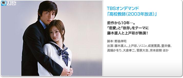 ドラマ「高校教師(2003年放送)」