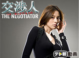 ��Ŀ͡�THE NEGOTIATOR��