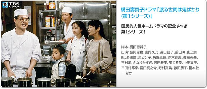 橋田壽賀子ドラマ「渡る世間は鬼ばかり(第1シリーズ)」