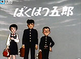 ばくはつ五郎(HDマスター版)