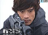 韓国ドラマ「IRIS」撮影速報!イ・ビョンホンinJAPAN〜おまたせ!ドラマ映像ついに到着!〜バージョン