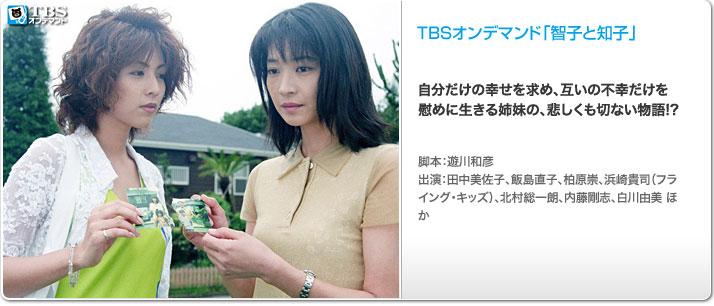 ドラマ「智子と知子」