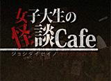女子大生の怪談cafe