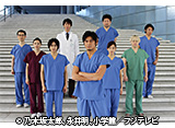 ���Team Medical Dragon2