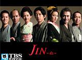 JIN−仁−