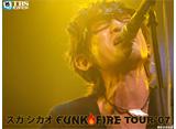 スガ シカオ FUNK FIRE TOUR '07