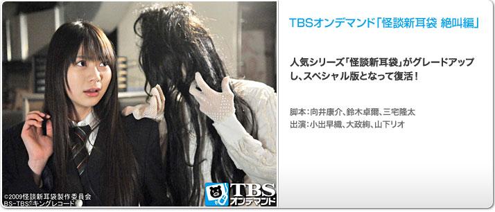 ドラマ「怪談新耳袋 絶叫編」