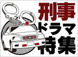 刑事ドラマ特集