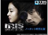 IRIS−アイリス−(ノーカット吹替版)
