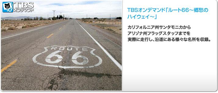 ルート66〜郷愁のハイウェイ〜