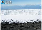 TBSオンデマンド「地球絶景紀行 熱帯の氷河キリマンジャロ(タンザニア)」