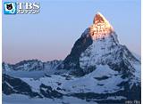 TBSオンデマンド「地球絶景紀行 山岳鉄道で行くアルプス(スイス)」