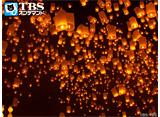 TBSオンデマンド「地球絶景紀行 夜空に舞う燈火 チェンマイ(タイ)」