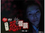 関西テレビ おんでま「京都 本気で恐い怪談 〜第二夜〜」
