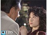 TBSオンデマンド「徹底的に愛は… #4」