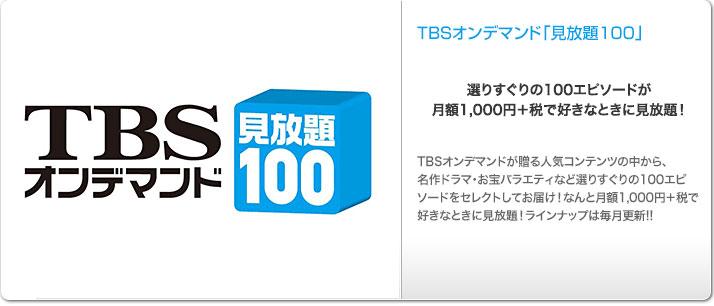 TBSオンデマンド 見放題100
