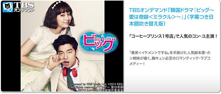 韓国ドラマ「ビッグ〜愛は奇跡<ミラクル>〜」(字幕つき日本語吹き替え版)