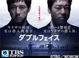 「ダブルフェイス」潜入捜査編・偽装警察編