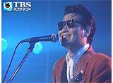 TBSオンデマンド「90's ライブコレクション アイラブバンド『スターダスト・レビュー』」