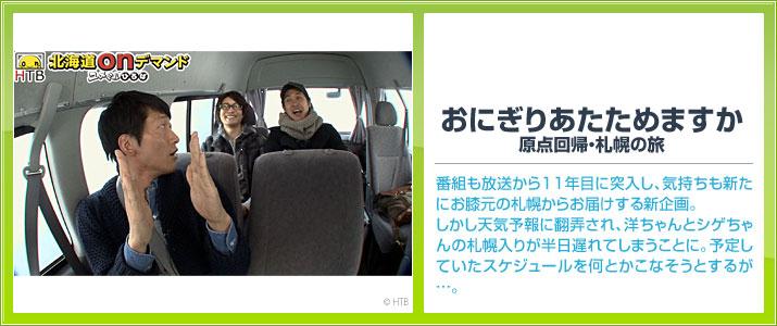 おにぎりあたためますか 原点回帰・札幌の旅