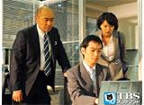 TBSオンデマンド「確証〜警視庁捜査3課 #3」