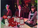 関西テレビ おんでま「京都 本気で恐い怪談 〜第三夜〜」