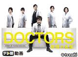 ��DOCTORS �Ƕ���̾��ץ�����ʥƥ�īư���