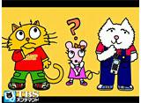 TBSオンデマンド「CatChat えいごKIDS! #97」
