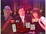 関西テレビ おんでま「京都 本気で恐い怪談 〜第五夜〜」
