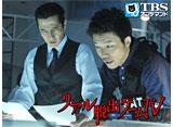 TBSオンデマンド「リアル脱出ゲームTV(2013/1/1放送分)」