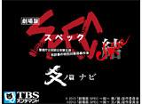 TBSオンデマンド「『劇場版 SPEC〜結(クローズ)〜 爻(コウ)ノ篇』 ナビ」