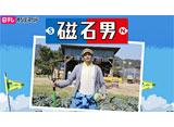 金曜ロードSHOW!特別ドラマ「磁石男」