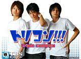 �ȥꥳ��!!! triple complex