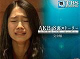 AKB48裏ストーリー 田野優花17歳、涙の理由 完全版