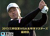 2013三井住友VISA太平洋マスターズ 最終日