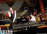 �����ޥ����å� 10th Anniversary��Symphonic Sound of SukimaSwitch�ɡ�TBS OD��