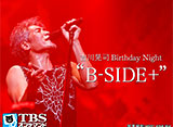 ����� Birthday Night ��B-SIDE+�ɡ�TBS OD��