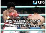 金煥珍×渡嘉敷勝男 ダイジェスト版(1981)&渡嘉敷勝男×ルペ・マデラ(1982)