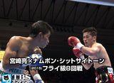 宮崎亮×ナムポン・シットサイトーン(2015)フライ級8回戦