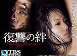 復讐の絆 Revenge: A Love Story