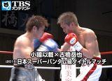 小國以載×古橋岳也(2015)日本スーパーバンタム級タイトルマッチ