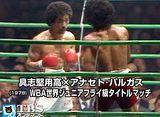 具志堅用高×アナセト・バルガス(1978)