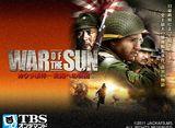 WAR OF THE SUN ���������-���ۤؤ�æ��